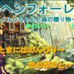 かわいい獣耳!たまにはのんびり癒しを!(猫咲ユト)ダークメルヘンRPG「メルヘンフォーレスト~メルンちゃんと森の贈り物~」